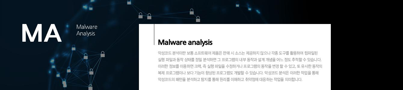 정보보안 악성코드 분석 및 모의해킹 실무자 양성